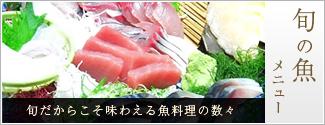 旬の魚メニュー