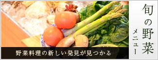 旬の野菜メニュー