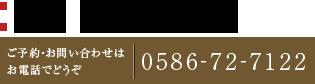 0586-72-7122